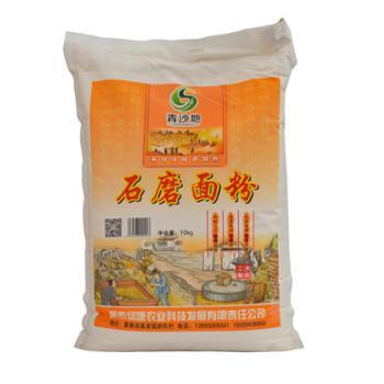 绿康青沙地石磨面粉10kg