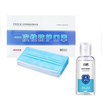 【组合装】一次性防护口罩50只/盒+便携免洗洗手凝胶80ml