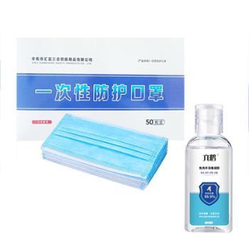 汇福三合一次性防护口罩50只/盒+便携免洗洗手凝胶80ml