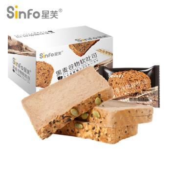 星芙黑麦谷物软吐司400g/箱早餐代餐休闲零食