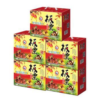 新倡佳栗坊中秋礼盒套装甜板栗5盒150g*8包/盒坚果美食
