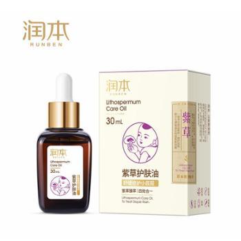 润本紫草护肤油30ml滴管式