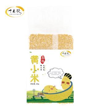 十月获恩施特产农家自种杂粮小黄米440g