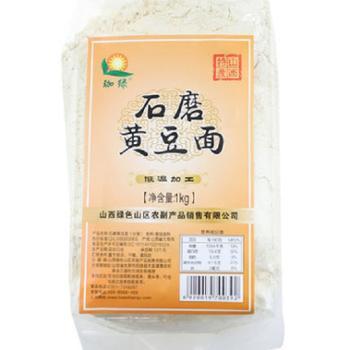 珈绿石磨黄豆面1kg