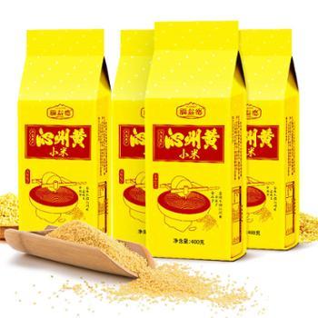 福益德 山西特产沁州黄小米 400g*4袋