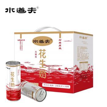 水道夫 花生奶植物蛋白饮料(无糖型) 240ml*12罐