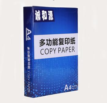 诚和源A4打印纸