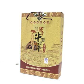 邵家巷特产牛肉干礼盒装(五香味,麻辣味,香辣味)225g*3