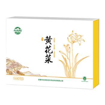 瀛湖乡情黄花菜精品礼盒装100克*4/盒