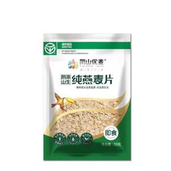阴山优麦 原味纯燕麦片 55g*10袋/件