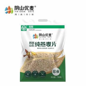 阴山优麦 原味纯燕麦片 700g/件