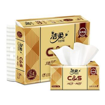 洁柔纸面巾(金尊软抽)120抽3层(6包装)