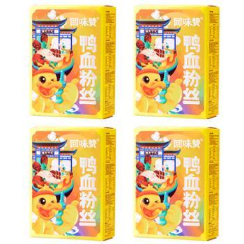 回味赞鸭血粉丝汤230g*4盒原味南京美食