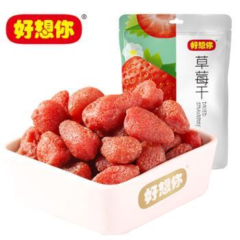 好想你草莓干蜜饯水果干果脯办公室零食小吃88g