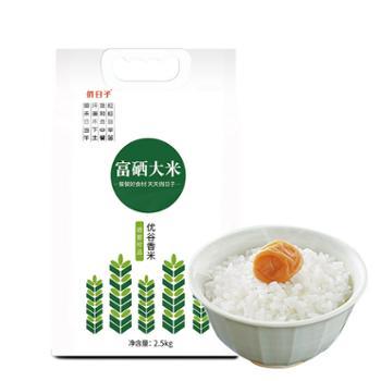 俏日子 富硒大米优谷长粒香米 2.5kg/袋
