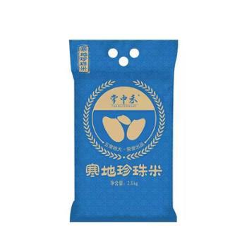 掌中禾 寒地珍珠米 2.5kg/袋