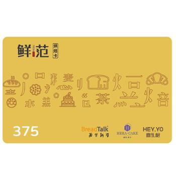 面包新语375元电子提货卡(发短信)